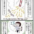 【漫画】花火での災難