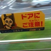 さよならJapan
