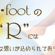 R・foot の「R…