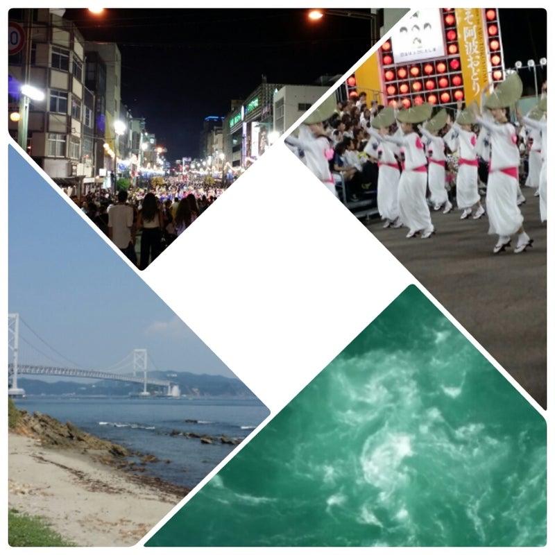 阿波踊り~鳴門海峡