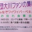 劇団大川ファンの集い…