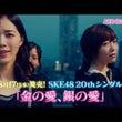 SKE48 20th…