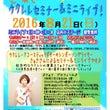 ◆巡り巡るよ!大阪奈…