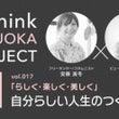 【福岡でトークショー…