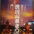 渋川山車祭りに行って…