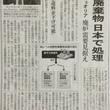 日本が核のゴミ捨て場…
