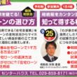 【ご案内】9/24(…