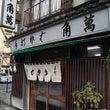 埼玉県青商会リレーコ…