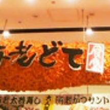 日帰り名古屋☆