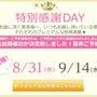 【追加決定!!】8月…