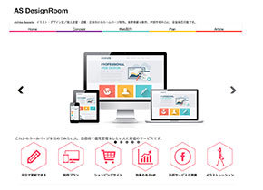 ホームページ制作・長野県・伊那市・駒ヶ根市 As DesignRoom