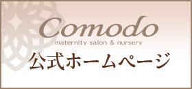 Comodo公式ホームページ
