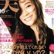 雑誌『美ST』201…