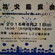 21日(日)は花火鑑…