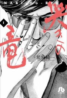 哭きの竜_文庫版_1巻