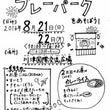 【8/21.22は川…