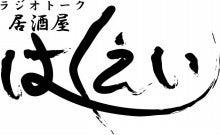 izakayahakuei_logo