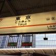 東京から帰宅からの今…