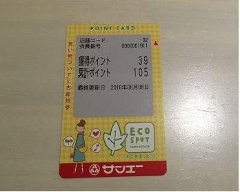 エコスポットのカード