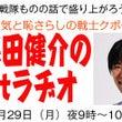 8月29日『久保田健…