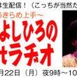 8月22日『石川よし…