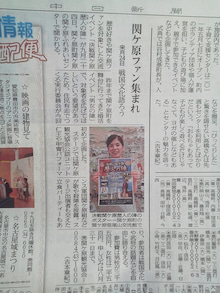 歴人の陣(新聞)