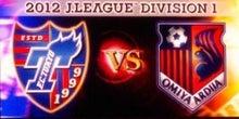 2012年J1 21節 FC東京vs大宮