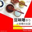 ★ プレ告知 9/1…