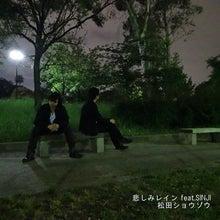 悲しみレイン feat.SINJI
