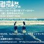 9月9日武蔵野音楽祭…