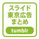 スライド東京広告まとめ〈tumblr〉