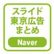 スライド東京広告まとめ〈Naver〉