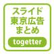 スライド東京広告まとめ〈togetter〉