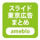 スライド東京広告まとめ〈ameblo〉