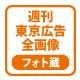 週刊東京広告全画像〈フォト蔵〉