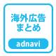 海外広告まとめ〈adnavi〉