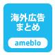 海外広告まとめ〈ameblo〉