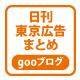 日刊東京広告まとめ〈gooブログ〉