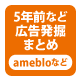 5年前など広告発掘まとめ〈amebloなど〉