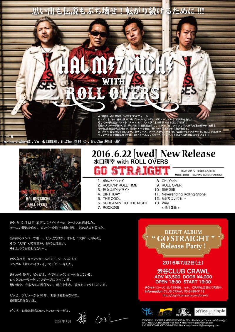 『GO STRAIGHT』flyer