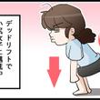 【絵日記】【トレーナ…