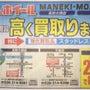 信濃毎日新聞広告