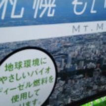 札幌藻岩山から
