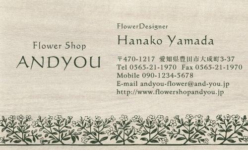 名刺 デザイン名刺 花柄名刺 花デザイン