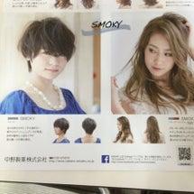 〜新色カラーリング〜