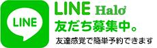 LINE予約について