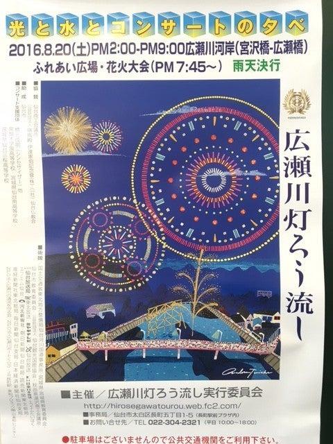 広瀬川灯ろう流しポスター2016