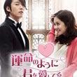 韓国ドラマ「運命のよ…