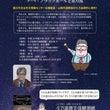 山岡先生の講演会ご案…