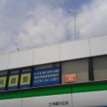 明光義塾緑が丘教室 …